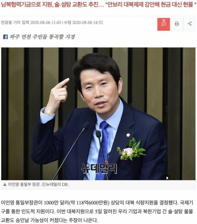 이인영-북한-1천만달러지원