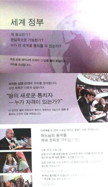 여호와의증인-홍보문구