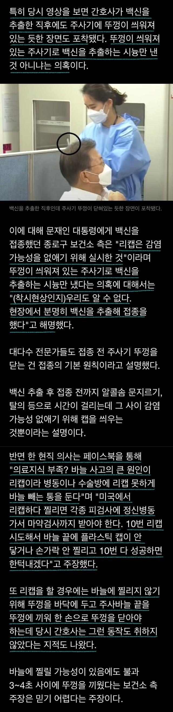 문재인-주사기-리캡-2
