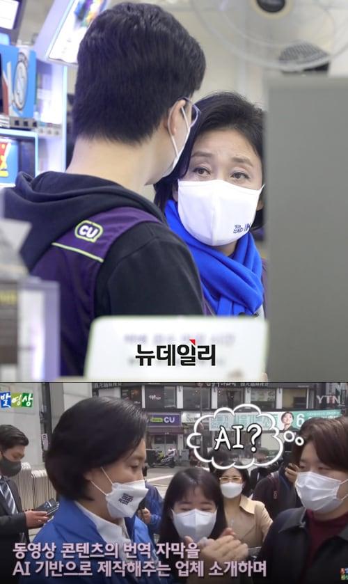 박영선-편의점-AI