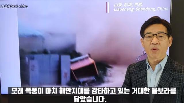 중국-재앙-8