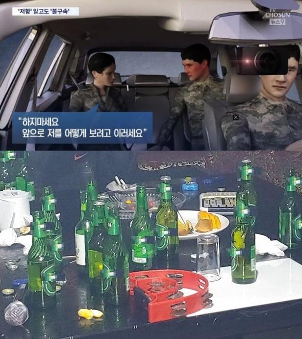 공군-성추행-술파티