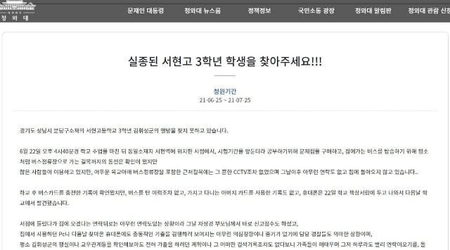김휘성-실종-2
