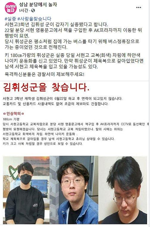 김휘성-실종-1